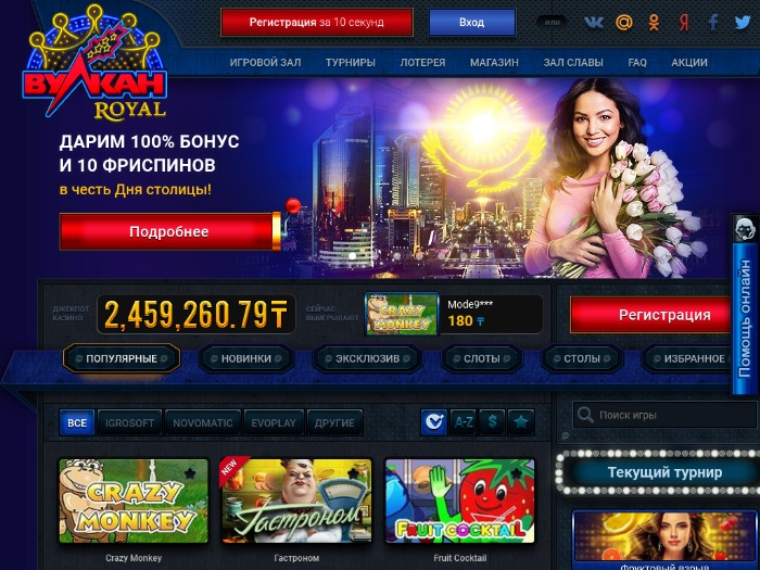 обзор онлайн казино vulkan royal