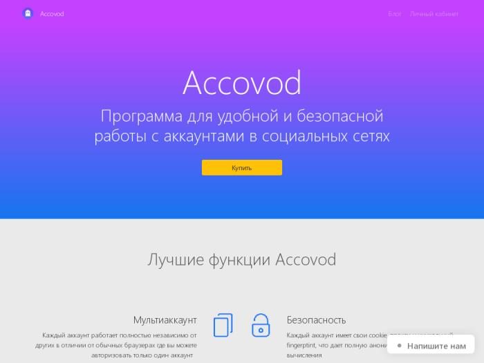 Accovod