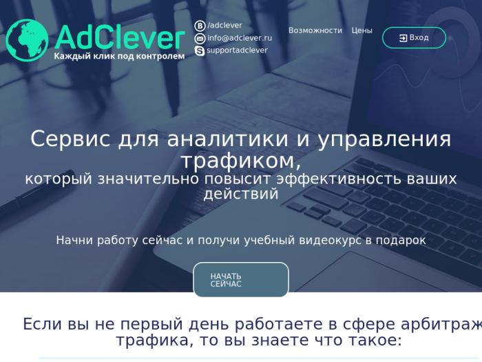 AdClever
