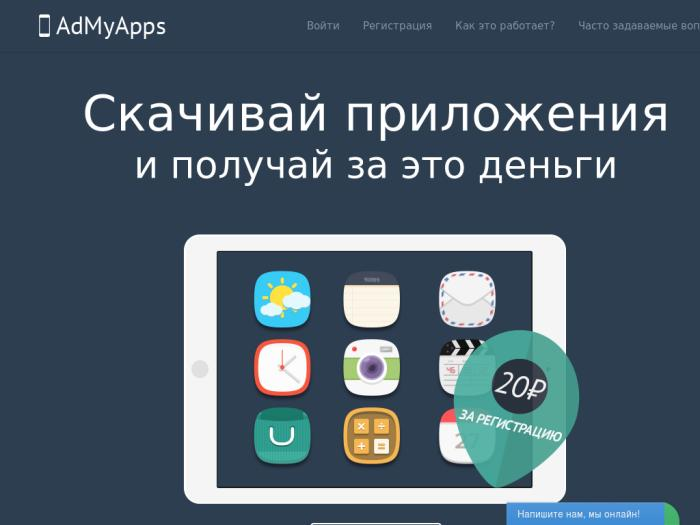Скачать appbonus advertapp - a
