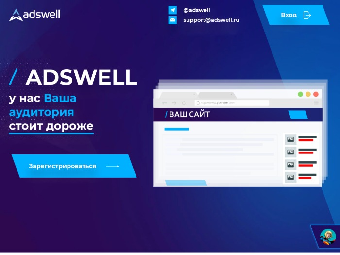 Adswell