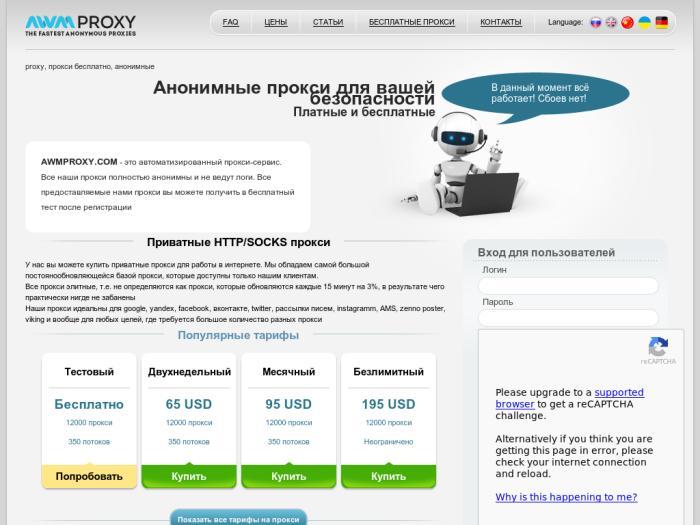 Прокси Сервис Под Брут Баз Украинские Прокси Для Брута Баз, Украинские Прокси Для Брута, элитные прокси для vkpa6- элитные прокси сервера под накрутку подписчиков ютюб