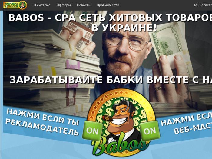 http://actualtraffic.ru/uploads/site/screenshot/babos.jpg