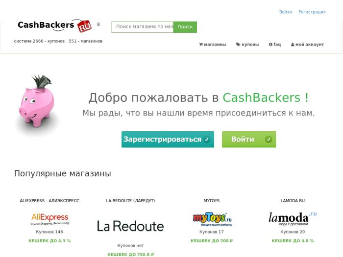 Cashbackers