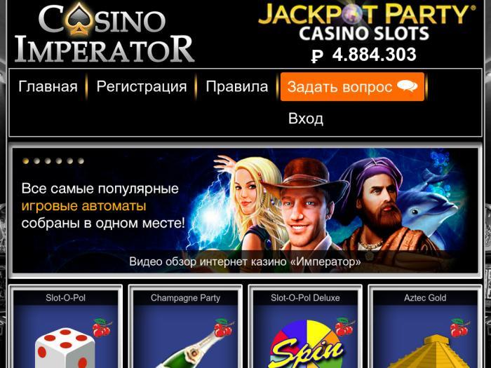 официальный сайт император казино х