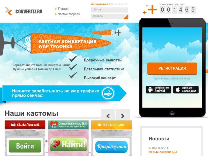 WebSharks - партнерская программа на СМС платниках кино трафик. Сonvertiz