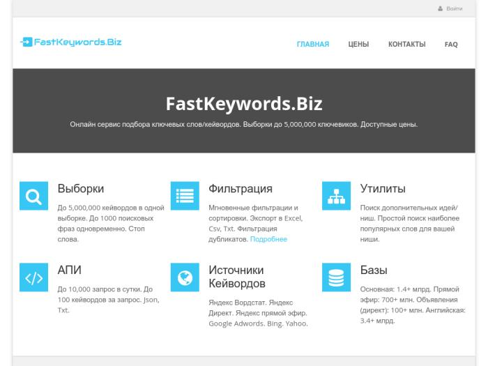 Fastkeywords