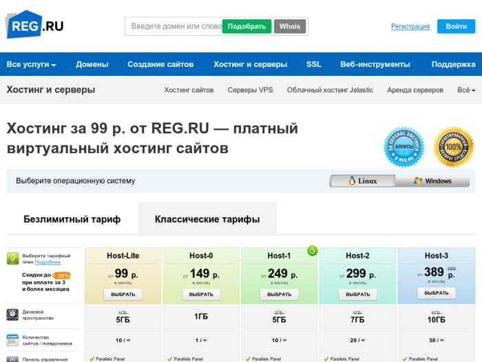 Хостинг hosting.reg.ru отзывы бесплатный хостинг cs1.6 серверов