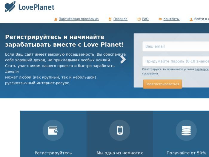 Об loveplanet отзывы сайте