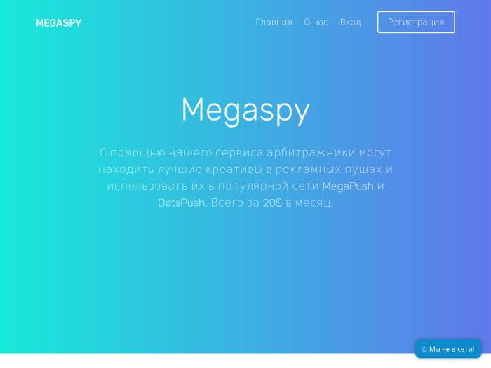 Megaspy.co