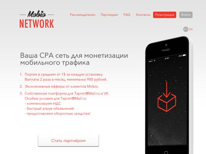 Mobionetwork