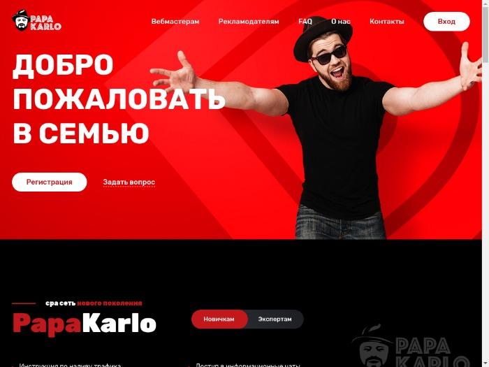 PapaKarlo / Казино