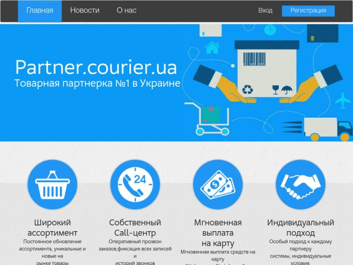 Partner.courier.ua
