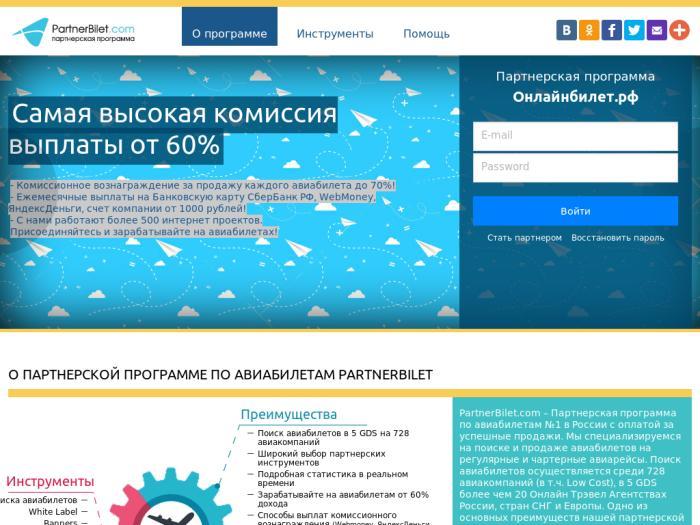 Авиабилеты уфа москва ред вингс официальный сайт