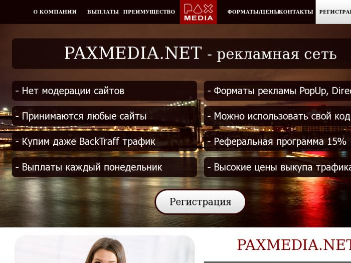 Paxmedia