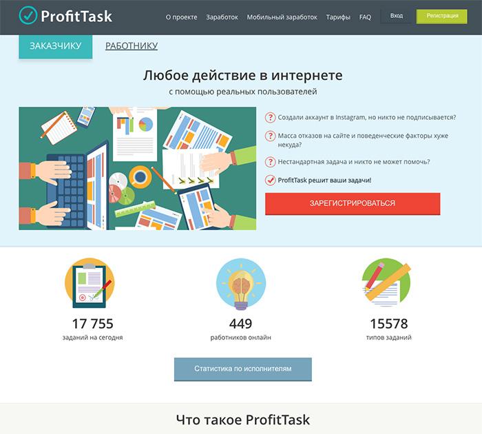 Profittask скачать программу бесплатно