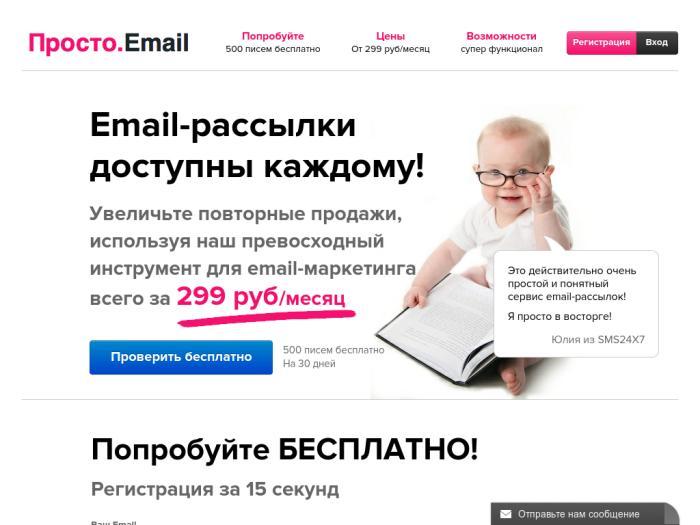 Сервисы e-mail рассылок: тарифы, отзывы, обзоры