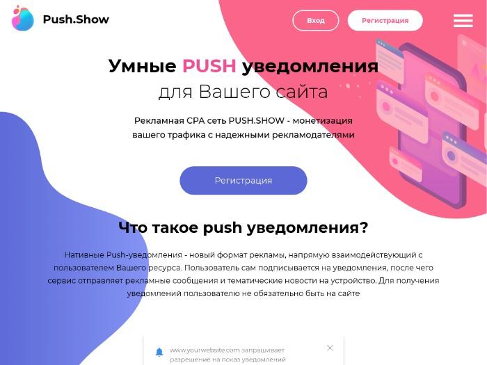 Push.show / Рекламные сети