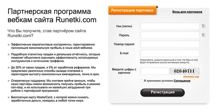 Runetki com