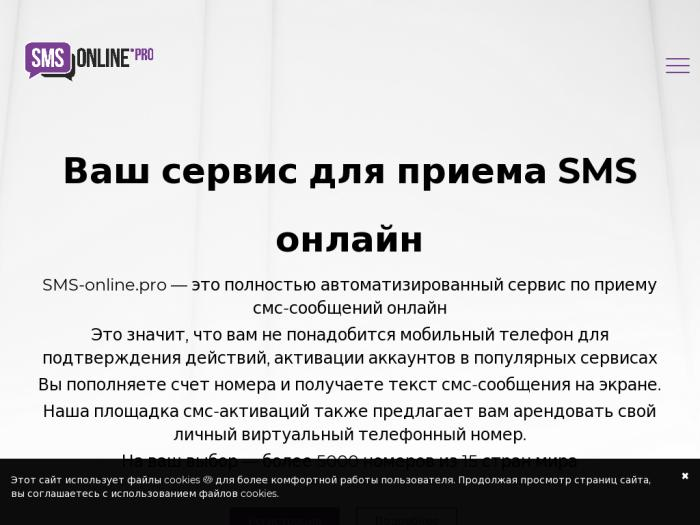 Sms-online.pro