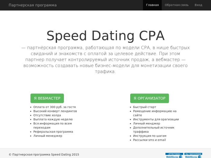 cpa dating sites