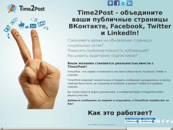 http://actualtraffic.ru/uploads/site/screenshot/time2post.jpg