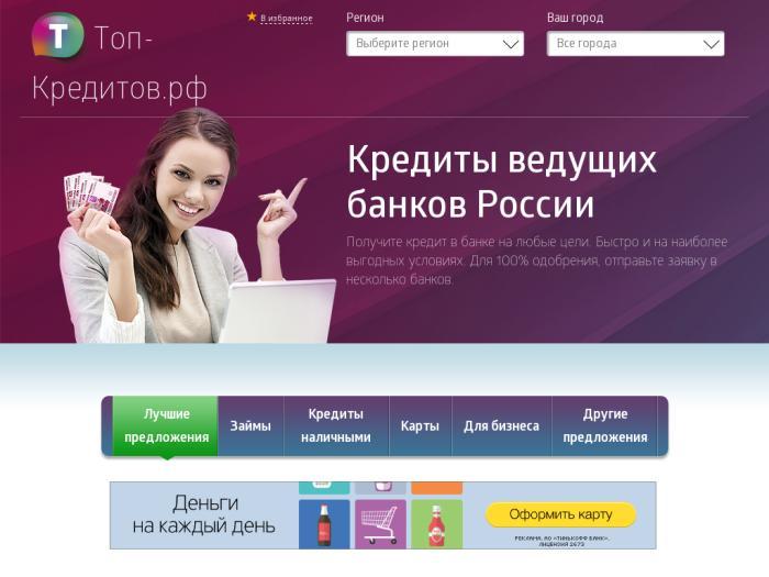 5b8c2ccae99 Топ-кредитов.рф обзор сервиса