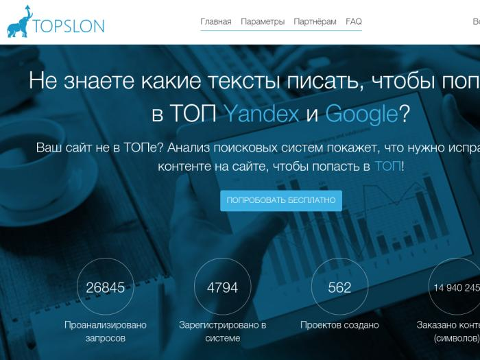 e77b46096c3 Topslon (Топслон) обзор сервиса