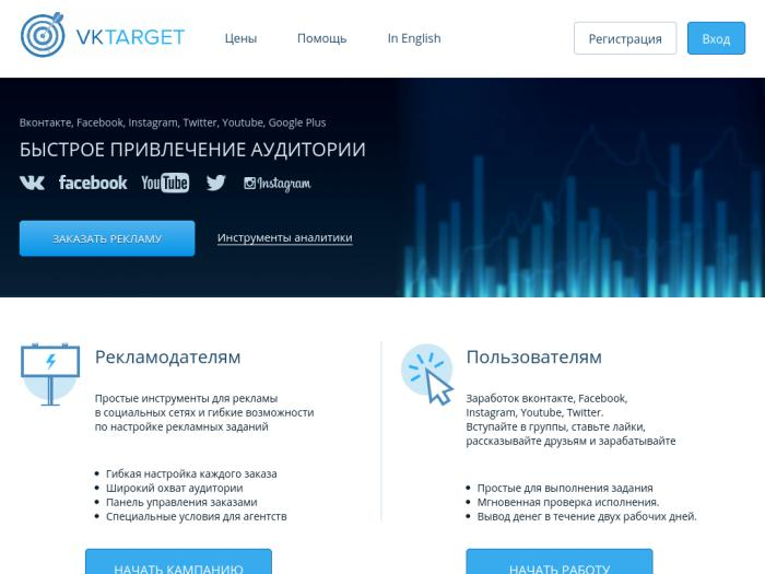 сервисы для накрутки подписчиков инстаграм