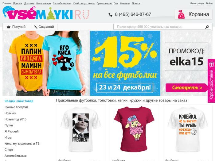 Как рекламировать vsemayki в группе медиа-план реклама интернет скачать