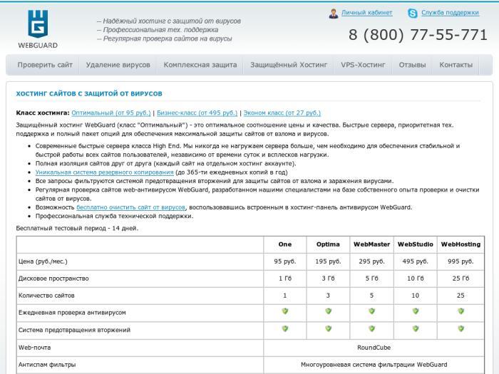 Webguard.pro скачать - фото 2