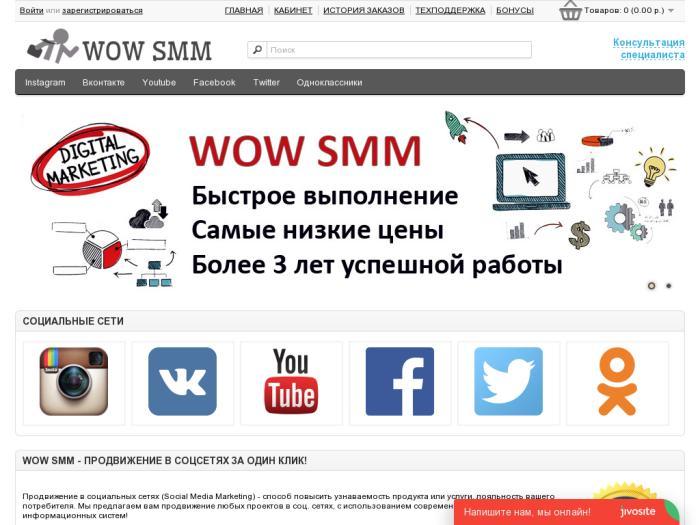 продвижение интернет магазина инстаграм