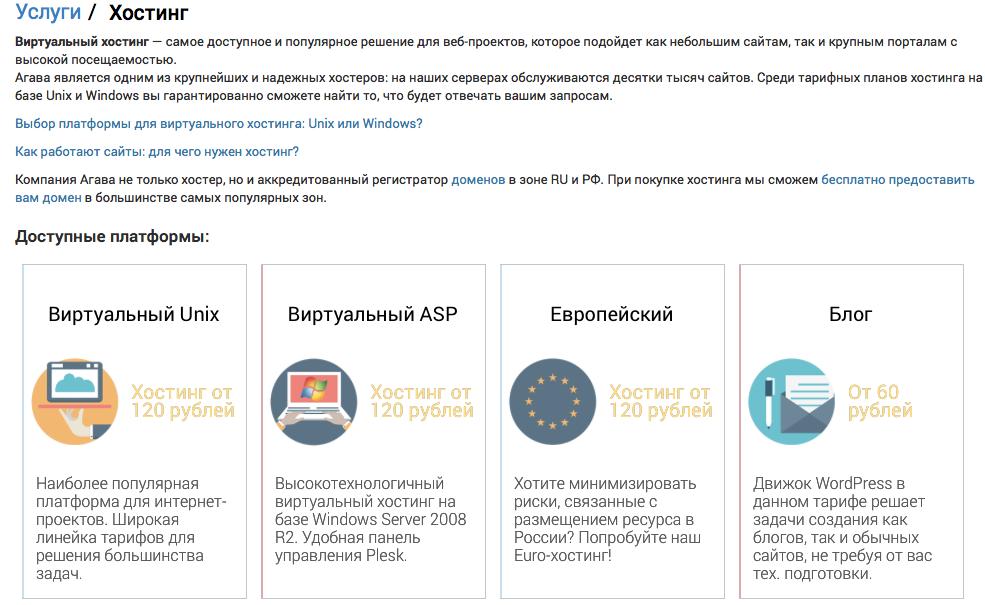 Agava хостинг бесплатный оплата домена и хостинга сколько стоит