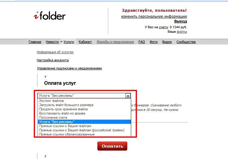 Хостинг файлов прямыми ссылками в панель управления хостингом