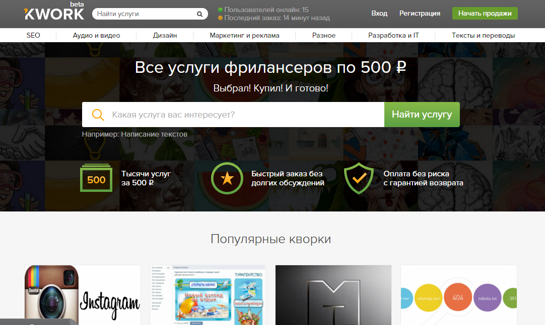 фриланс нового поколения. всё за 500 рублей.