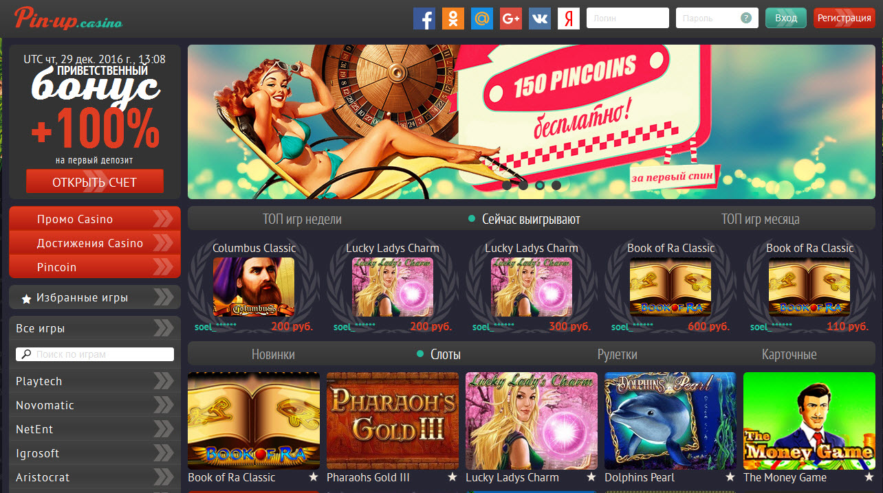 фото Промо казино пин код ап