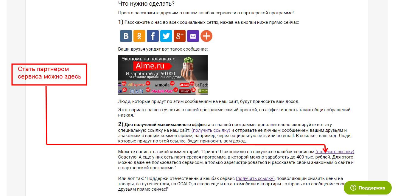 Alme ru официальный сайт transaction price