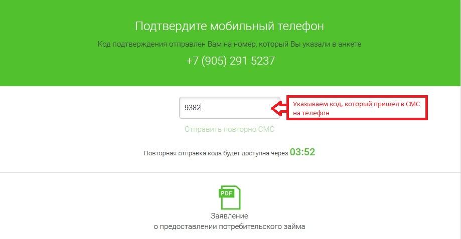 Долгосрочный кредит на карту кемеровской области