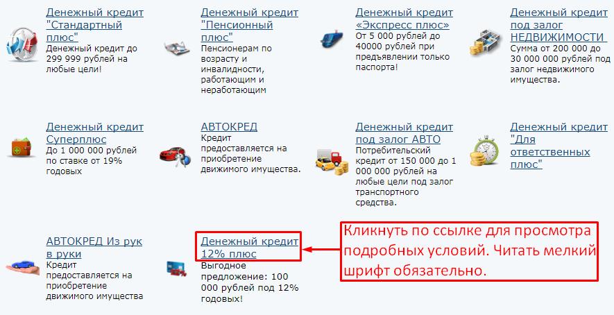 взять кредит онлайн новосибирск
