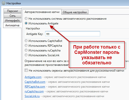 CapMonster обзор сервиса, отзывы zennolab com