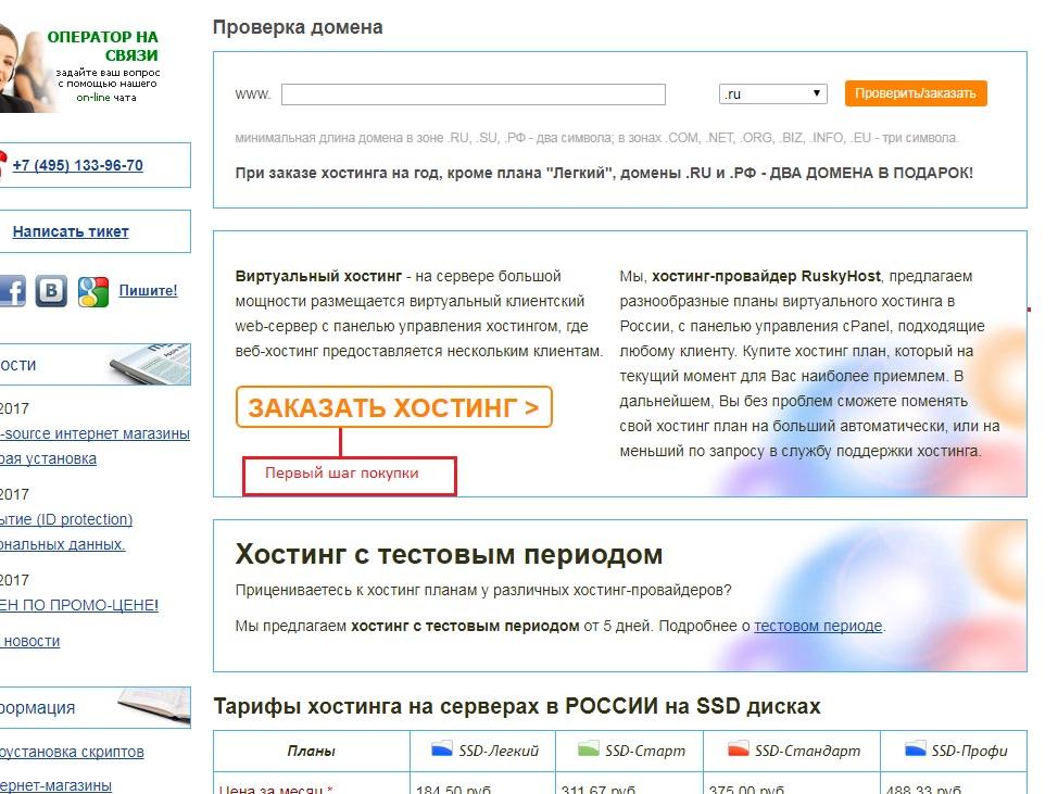 Ruskyhost хостинг как узнать рейтинг хостингов