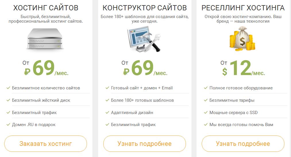 Хостинг сайтов с неограниченным трафиком мажордома хостинг в контакте