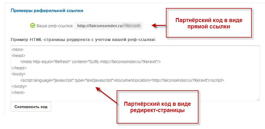 Бесплатные размещение реферальных ссылок создание сайтов конструктор html