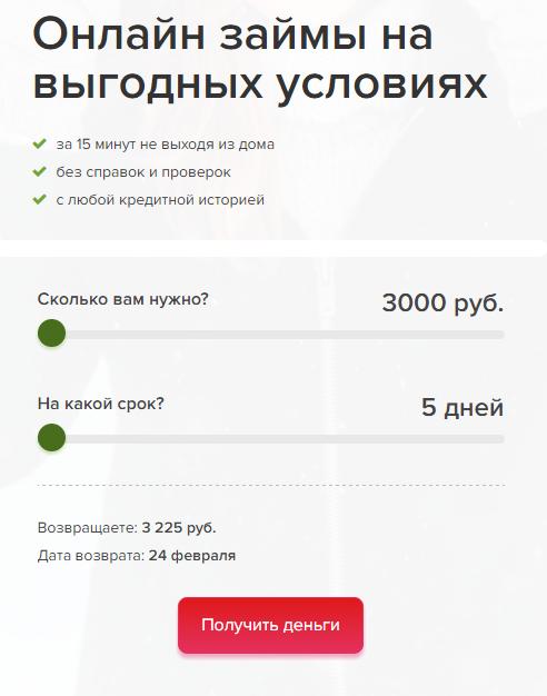 mix займ вход в личный кредитный калькулятор с частично досрочным погашением онлайн рассчитать