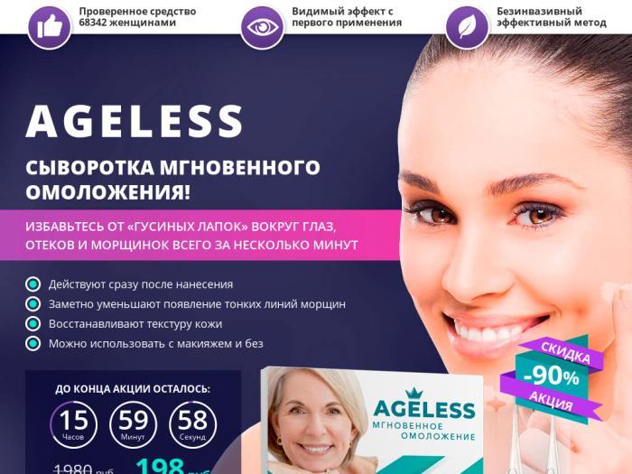 AGELESS - сыворотка мгновенного омоложения в Евпатории