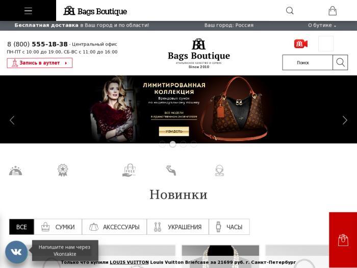 Баг Бутик Интернет Магазин