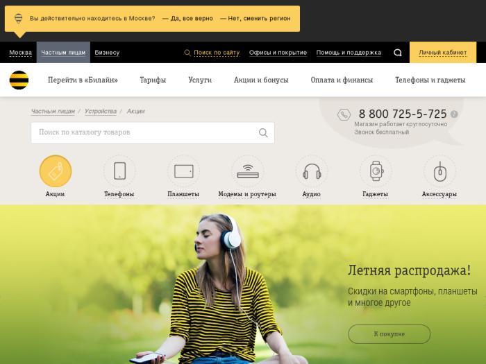 Билайн Интернет Магазин Калининград Официальный Сайт