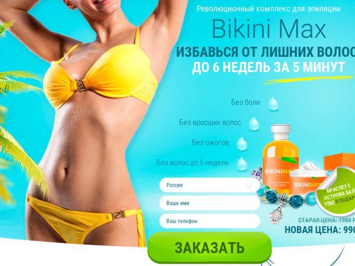 Bikini MAX комплекс для депиляции в Находке