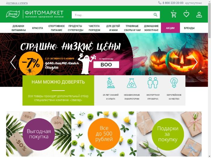 Фитомаркет Ру Интернет Магазин Москва