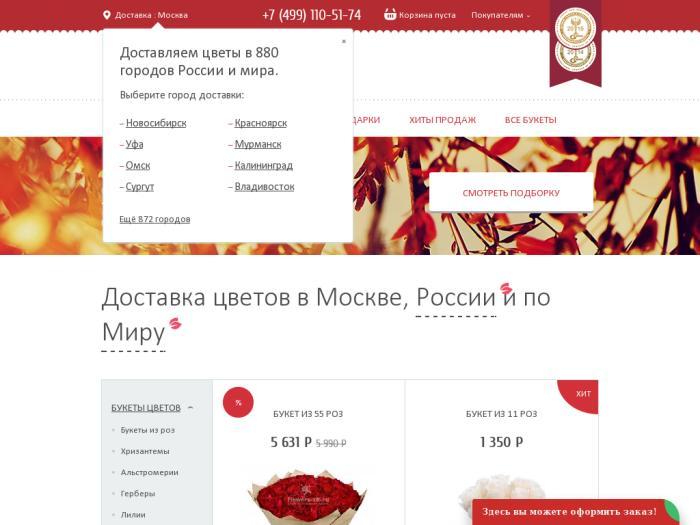 Доставка цветов по москве россии и всему миру москва, цветов